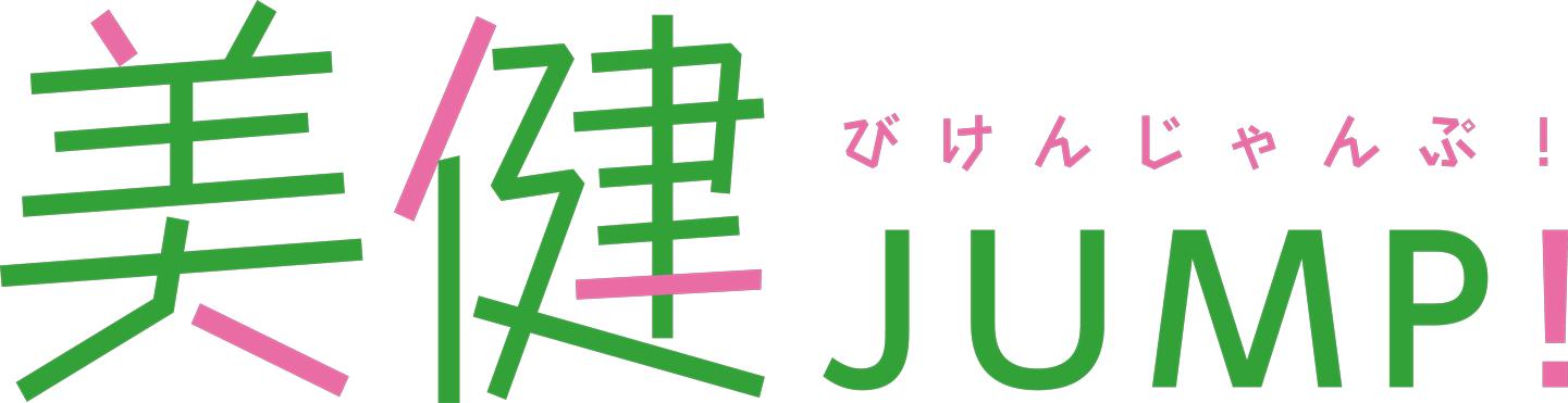 美健JUMP!ロゴ